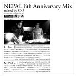 nepal_8th_mix_index2.jpg