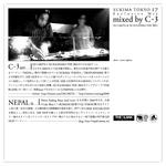 sukima_mix_index(ol)2.jpg